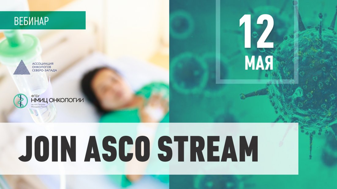 Вебинар «Join ASCO stream»
