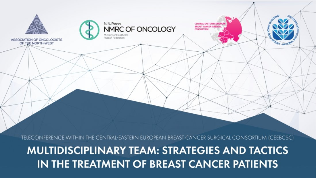 Teleconference «Multidisciplinary team: strategies and tactics in the treatment of breast cancer patients» within the Central-Eastern European Breast Cancer Surgical Consortium (CEEBCSС)