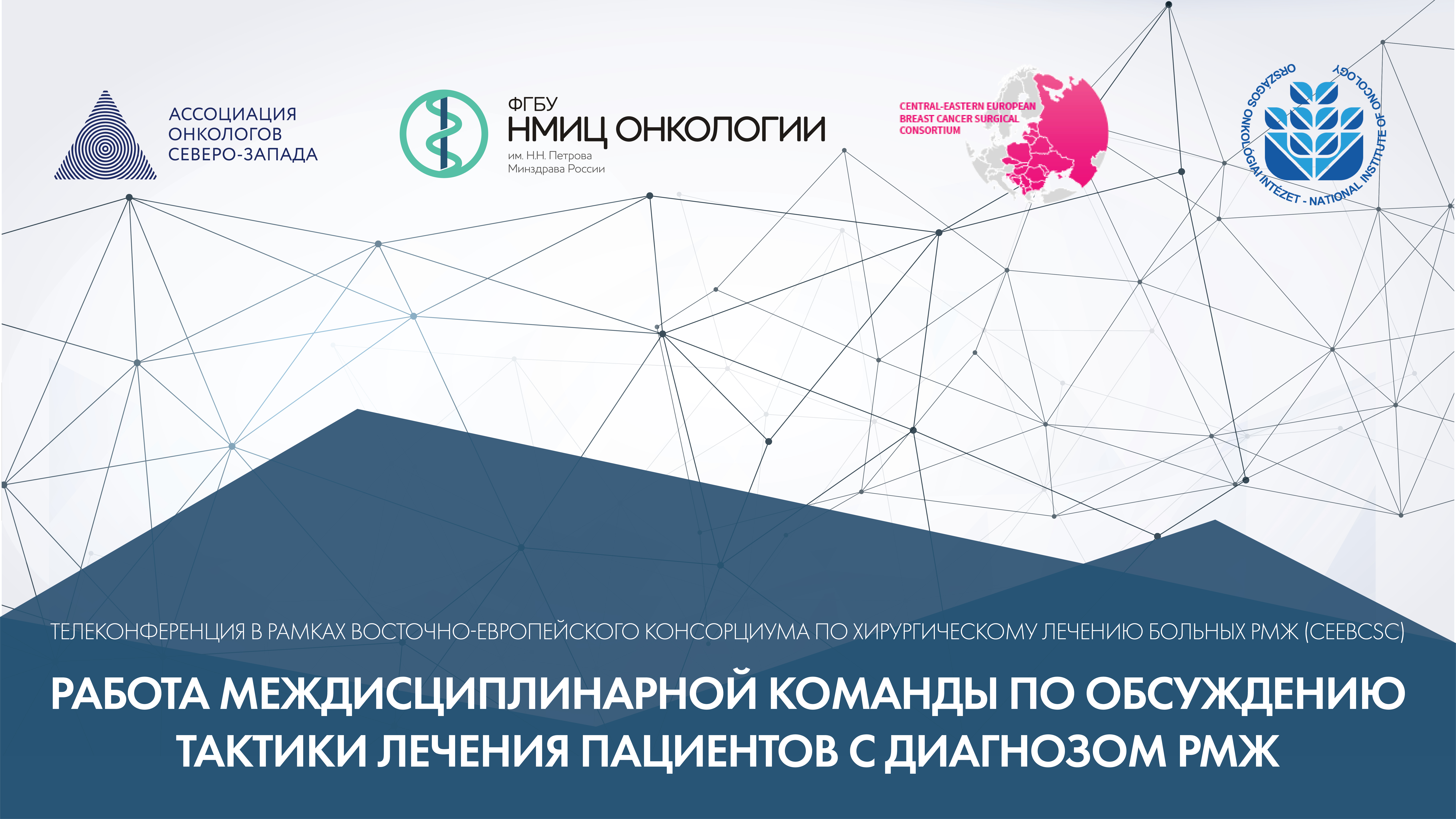 "Programme of the teleconference within the Central-Eastern European Breast Cancer Surgical Consortium (CEEBCSС) ""Multidisciplinary team: strategies and tactics in the treatment of breast cancer patients"""